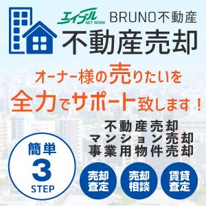 大阪「不動産売却」「物件売却」「売却査定」はBRUNO不動産へ