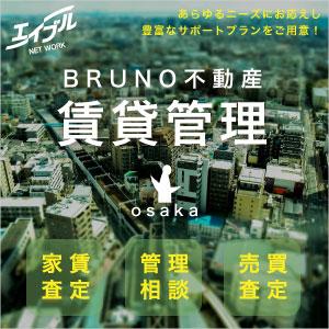 大阪「賃貸管理」「物件管理」「管理サポート」はBRUNO不動産へ
